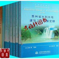 2012版贵州省水利水电建筑工程预算定额(试行)全套10册