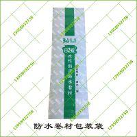 沥青防水卷材彩印编织包装袋订制