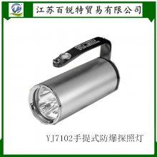 全国大降价小区专用YJ7102手提式防爆探照灯 便携强光照明灯 强光巡检手电筒