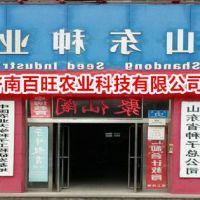济南百旺农业科技有限公司