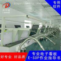 兴万达esop生产现场管理系统/流水线专用电子化MI/WI/工艺卡/指导票
