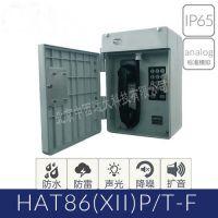 中西 降噪扩音电话机 型号:HAT86(XII)P/T-F 库号:M406850