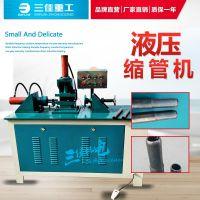 河南三佳液压缩管机FK-YSG液压缩管设备