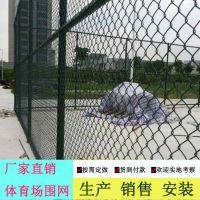 大量现货足球场围栏 菱形勾花网护栏 学校操场隔离网厂家