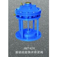 供应广东JM742X液动池底快开排泥阀