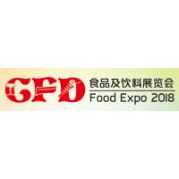 上海---2018第十届国际食品及饮料博览会
