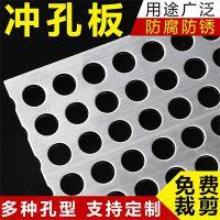 无锡不锈钢2mm冲孔网板