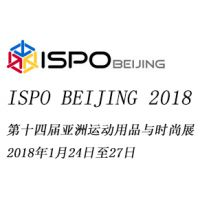 ISPO BEIJING 2018 第十四届亚洲运动用品与时尚展