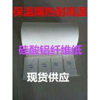 厂家直销硅酸铝纤维纸 //含锆型陶瓷纤维纸//耐高温隔热材料