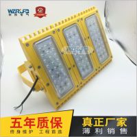 吸壁式模组防爆灯 80瓦LED防爆投光灯