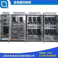 西门子变频柜西门子控制柜上海西门子plc控制柜禾传自动化
