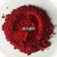 广东美丹色粉公司代理百合有机化工颜料油墨硅藻泥用F3RK永固红