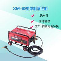 上海熊猫XM-80大流量洗车店冷水高压小型清洗机