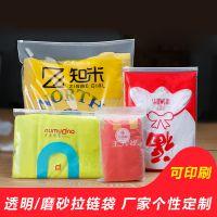 厂家直销 EVA磨砂拉链袋 服装塑料包装袋 定制印刷透明童装自封袋