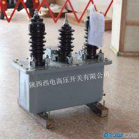西安10kv油式计量箱JLS-6 JLS-10