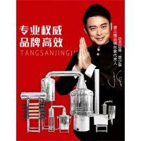 家庭烤酒设备煮酒设备一优惠扶持唐三镜酿酒设备品牌加盟一广东梅州