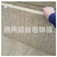 外墙高端钢网插丝岩棉板 厂家直销防火岩棉保温板