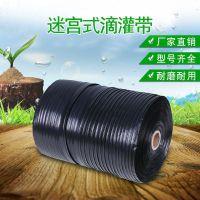 厂家现货销售迷宫式滴灌带 灌溉控制器园林农业专用迷宫式滴灌带家庭园艺