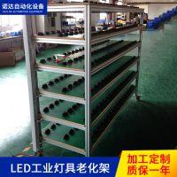 厂家供应LED工业灯具老化架  LED多功能使用老化架  可支持加工定