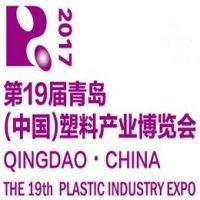 2017第19届青岛(中国)塑料产业博览会