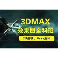 上海3dsmax效果图培训 技能提升有出路