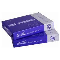 A4复印纸品牌 日通品牌 80g 500张 紫兰包装 全木浆复印纸 双面打印不卡纸