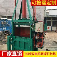 拓佑专业定做30吨双电机棉花打包机 小型羊毛压缩液压机