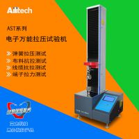 Ailitech艾力科技AST系列液晶操作全自动电子万能材料试验机