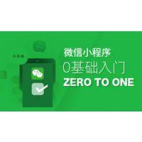 广州小程序制作开发到艾谷科技更好,微信小程序的特点