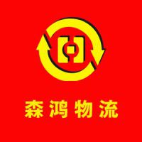 东莞市升鸿国际物流有限公司