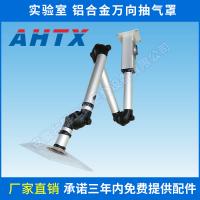 铝合金 万向抽气罩 PP三节实验室万向抽气罩 AHTX厂家供应