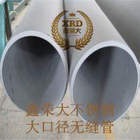 大口径304不锈钢无缝管DN300壁厚8mm工厂直供