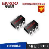中山8位单片机厂商英锐恩供应小风扇PCB板专用方案芯片,IC兼容性强