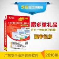 筑业广东安全施工资料管理统一用表软件2017版 含加密狗 广东安全