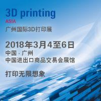 2018广州国际3D打印展览会