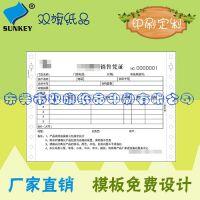 厂家批发 双旗验收单票据定制东北机打票据印刷
