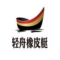 临沂轻舟运动用品有限公司