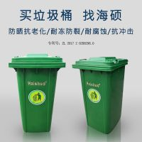 供应【海硕】垃圾箱厂家供应户外HDPE垃圾桶 户外240L清洁桶 物业室外环卫垃圾桶
