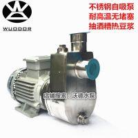 65WDZ-18泵 5.5KW不锈钢低温自吸泵 -40度低温乙二醇防爆泵