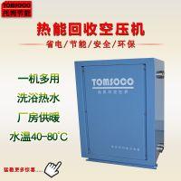 托姆55KW空压机余热暖气片 水暖散热器 100平方米仅需1一度电