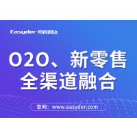 山东青岛社群电商系统,连锁020电商系统的解决方案