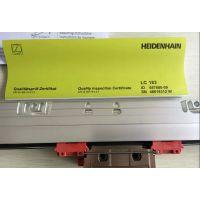 Heidenhain光栅尺LC183-ML340mm ID:557679-03订货价格