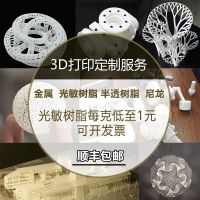 零部件3D打印小批量生产 金属3D打印厂家