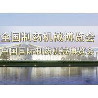 第54届(2017年秋季)全国制药机械博览会 中国国际制药机械博览会