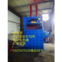 购买鸿运YD-60型立式废纸箱打包机坚固耐用