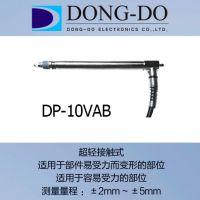 DONG-DO 东渡 位移传感器 价格低 DP-10VAB