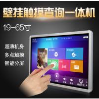 深圳优鑫32-55寸壁挂式红外多媒体触控一体机教学一体机