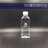 供应茂名石化SBS橡胶填充油 出厂价格