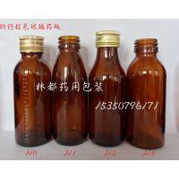 河北林都供应100ml钠钙棕色玻璃药瓶