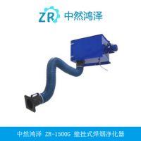 江苏中然鸿泽ZR-1500G壁挂式净化器设备厂家直销